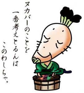 ヌカジー字