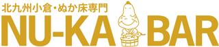 【無農薬・無添加】拘りのぬか床を販売 北九州小倉ヌカバー