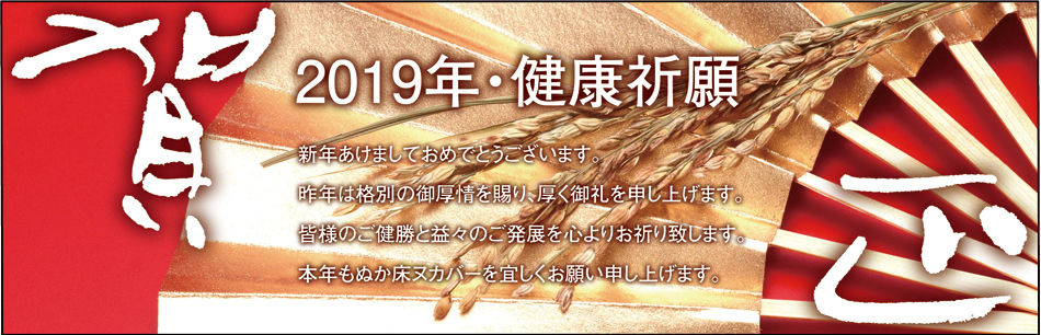 ぬか床ヌカバー2019年新年イメージ